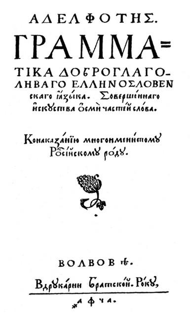 Илл. 1. Аделфотис. Титульный лист