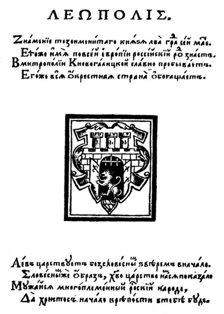 Илл. 2. Аделфотис. Стих «Леополис»