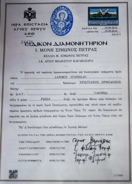 Диамонитирион - документ, который дает право посетить Святую Гору Афон